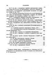 Записки князя Якова Петровича Шаховскаго ... 1705-1777