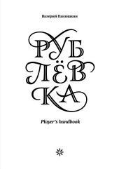 Рублёвка: Player's handbook