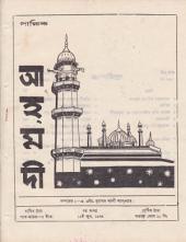 পাক্ষিক আহ্মদী - নব পর্যায় ১৯ বর্ষ   ৩য় সংখ্যা   ১৫ই জুন, ১৯৬৫ইং   The Fortnightly Ahmadi - New Vol: 19 Issue: 03 - Date: 15th June 1965