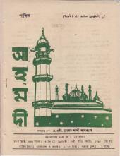 পাক্ষিক আহ্মদী - নব পর্যায় ২৮ বর্ষ   ২য় সংখ্যা   ৩১শে মে, ১৯৭৪ইং   The Fortnightly Ahmadi - New Vol: 28 Issue: 02 - Date: 31st May 1974