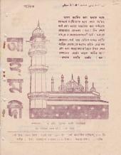 পাক্ষিক আহ্মদী - নব পর্যায় ৩৩ বর্ষ   ২২তম সংখ্যা   ৩১শে মার্চ, ১৯৮০ইং   The Fortnightly Ahmadi - New Vol: 33 Issue: 22 - Date: 31st March 1980