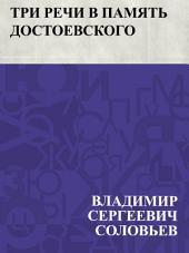 Три речи в память Достоевского