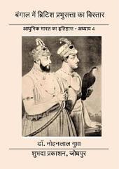 Expansion of British sovereignty in Bengal: बंगाल में ब्रिटिश प्रभुसत्ता का विस्तार