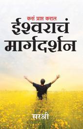 Kase Prapta Karal Ishwarache Margadarshan (Marathi)