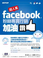 超人氣Facebook粉絲專頁行銷加油讚 (電子書): 粉絲專頁小編的生存寶典 + 企業粉絲專頁聚眾秘笈