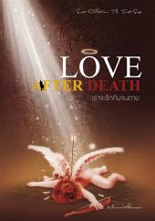 เราจะรักกันจนตาย Love After Death