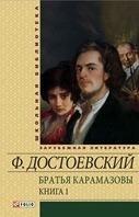 Братья Карамазовы: роман: ч. 1—2