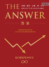 The Answer 答案(試閱本)