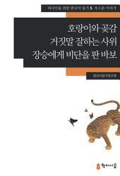5. 호랑이와 곶감·거짓말 잘하는 사위·장승에게 비단을 판 바보: 우스운 이야기