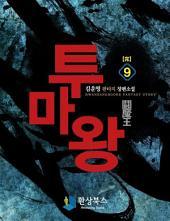 [걸작] 투마왕 9 (완결)