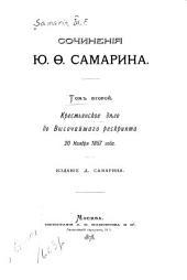 Крест ьянское дѣло до Высочайшаго рескрипта 20 Ноября 1857 года