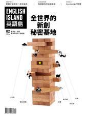 英語島 English Island 第39期: 全世界的新創秘密基地