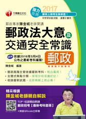 106年郵政專家陳金城老師開講:郵政法大意及交通安全常識(外勤)