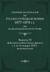 Сборник материалов по русско-турецкой войне 1877-78 гг. на Балканском полуострове