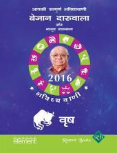 Aapki Sampurna Bhavishyavani 2016 Vrish