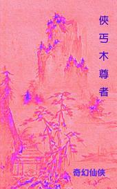 俠丐木尊者: 蜀山劍俠傳系列叢書