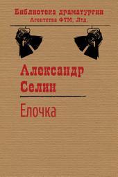 Елочка: пьеса