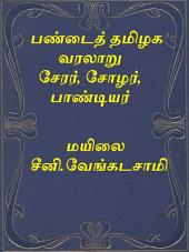 Ancient TamilNadu history - Cherar, Cholar and Pandyar: பண்டைத் தமிழக வரலாறு சேரர், சோழர், பாண்டியர்