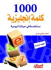 ١٠٠٠ كلمة إنجليزية: مستخدمة في حياتنا اليومية