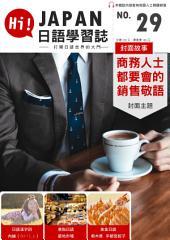 HI!JAPAN日語學習誌_第二十九期_銷售敬語: 最豐富的日語自學教材
