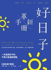 好日子革新手冊: 充分利用行為科學的力量,把雨天變晴天,週一症候群退散