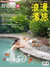 好遊趣 2016/9月號 NO.50: 浪漫湯旅