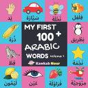 My First 100 Arabic Words