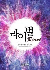 [세트] 라이벌 (Rival) (전2권/완결)