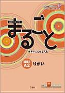 Marugoto: Japanese Language and Culture. Elementary 1 A2 Rikai