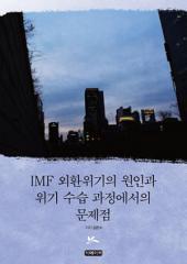 IMF 외환위기의 원인과 위기수습과정에서의 문제점