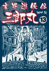 玄界遊侠伝 三郎丸 13