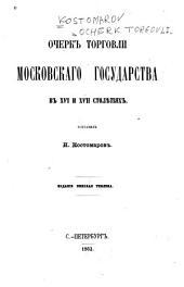 Очерк торговли Московскаго государства в XVI и XVII столѣтіяхъ