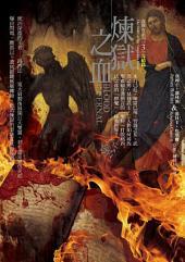 血修會系列3(完結篇):煉獄之血