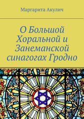 О Большой Хоральной и Занеманской синагогах Гродно