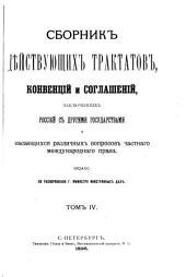 Сборник дѣйствующих трактатов, конвенций и соглашений, заключенных Россией с другими государствами: Volume4