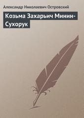 Козьма Захарьич Минин-Сухорук