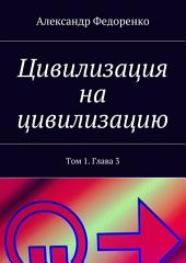 Цивилизация на цивилизацию. Том 1. Глава 3