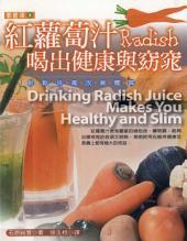 紅蘿蔔汁,喝出健康與窈窕:輕鬆排毒.改善體質