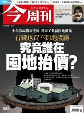 今周刊 第1056期: 中國稅官獵殺台商