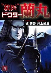 殺医ドクター蘭丸(4)