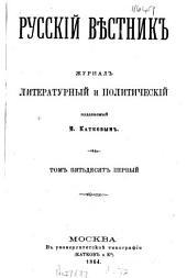 "RRusskìĭ vèstnik"", zhurnal"" literaturnîĭ i politicheskìĭ, izd. M. Katkovîm""."