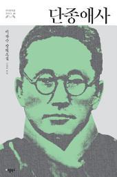 단종애사: 한국문학을 권하다 24: 이광수 장편소설