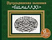 Мусульманская вышивка «бисмиллях»