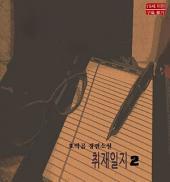 취재일지 2권 (완결)