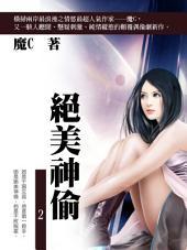 絕美神偷 2 (共1-5冊)