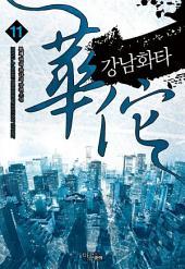 강남화타 11