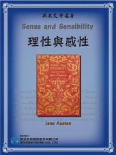 Sense and Sensibility (理性與感性)