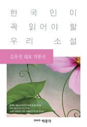 김유정 대표 작품선: 한국인이 꼭 읽어야 할 우리 소설