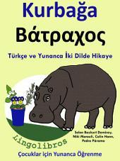 Kurbağa - Βάτραχος: Türkçe ve Yunanca İki Dilde Hikaye