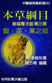 本草綱目新編第三部: 五千年中醫藥第一書